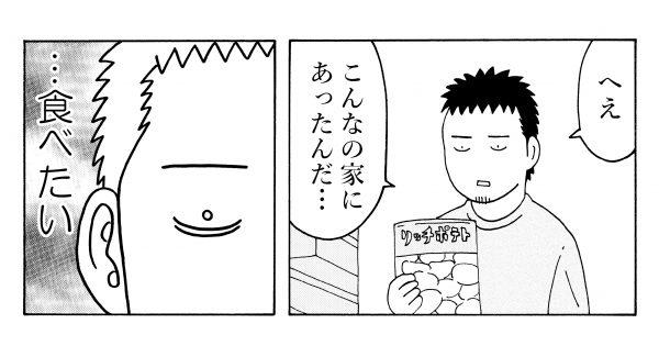 【子供たちとお菓子】出張!きょうの横山家 第21回