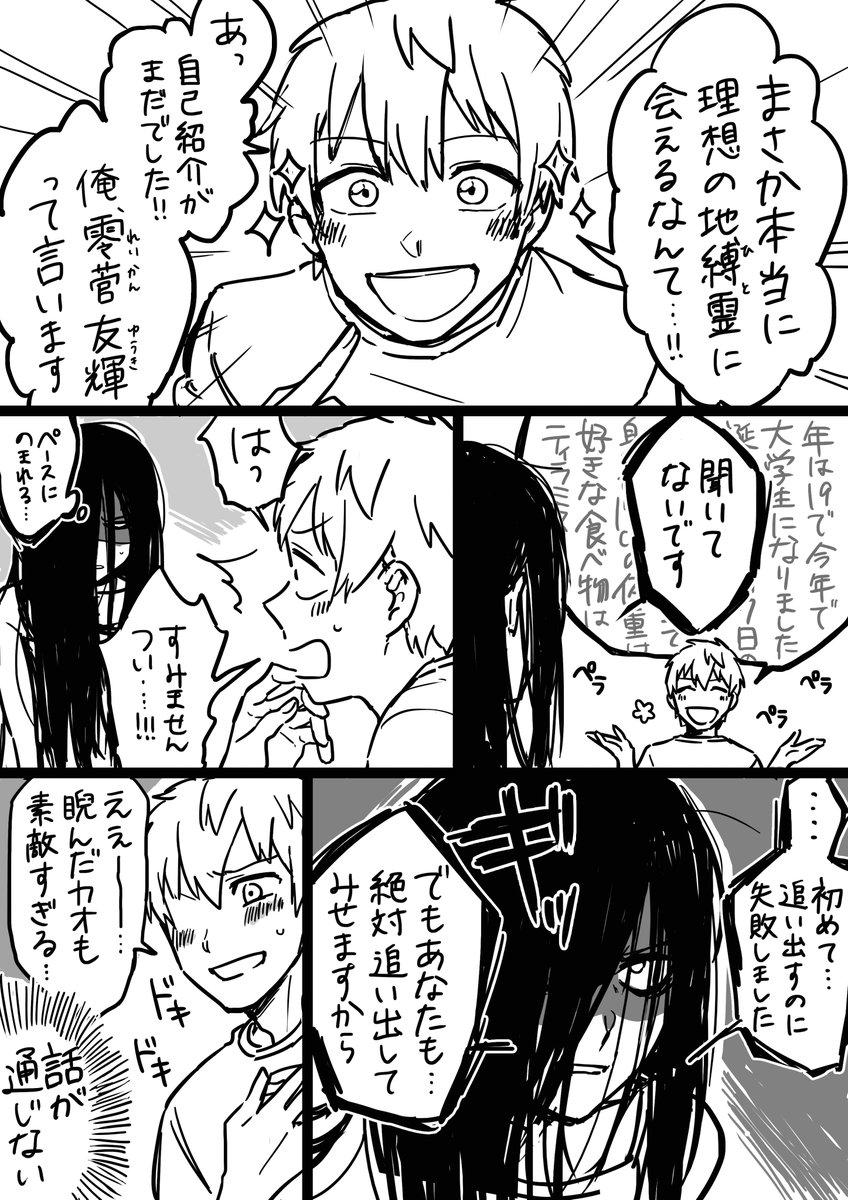 曰く付き物件の漫画05