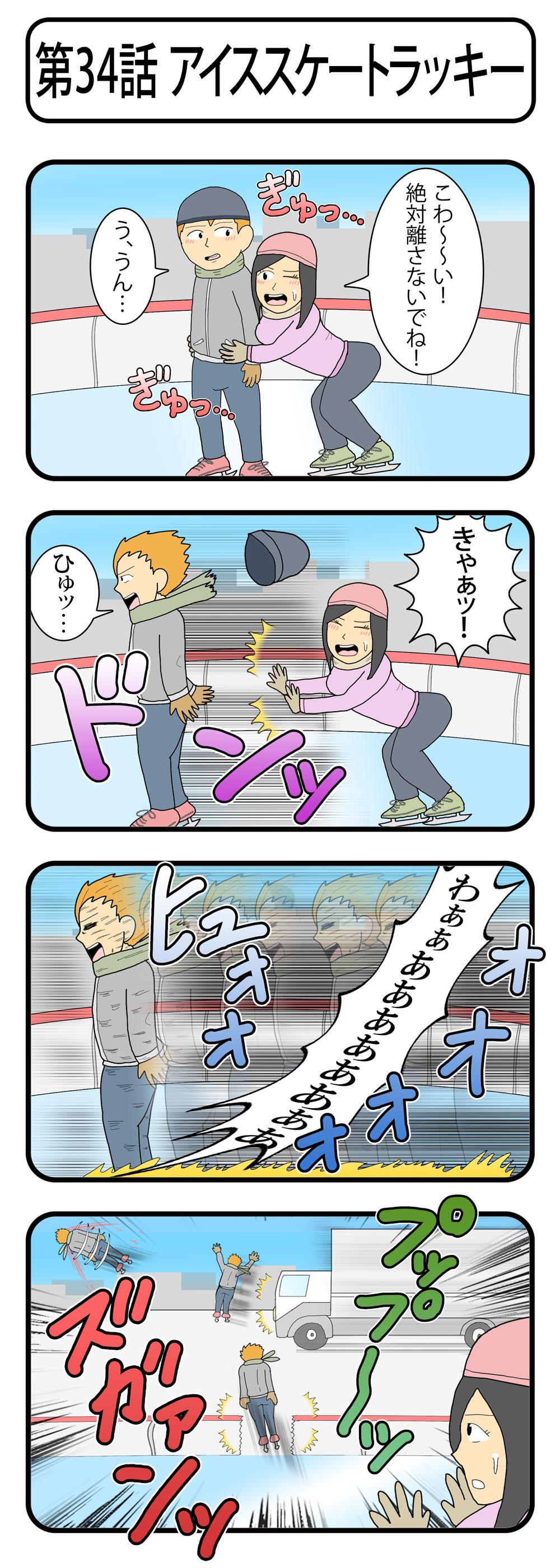 ④ラッキースケベ&デス34話c