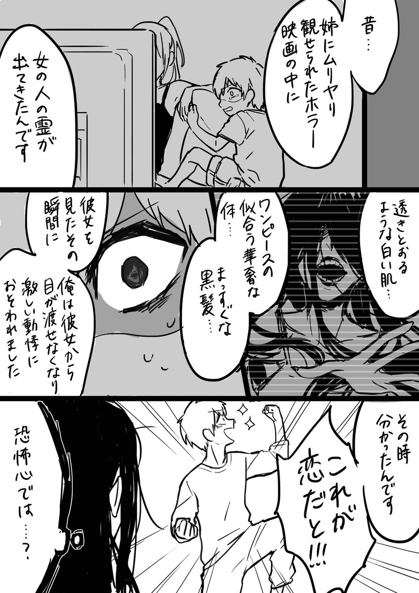 曰く付き物件の漫画03