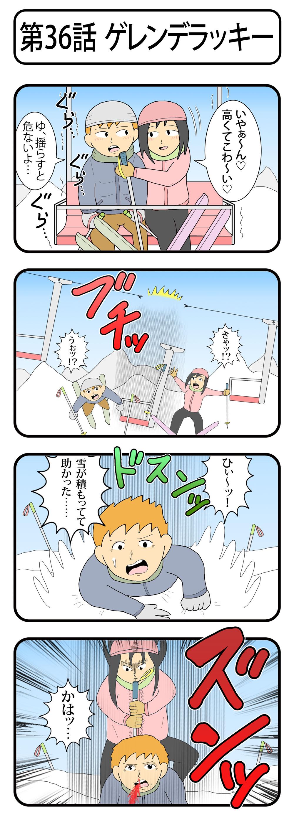 ④ラッキースケベ&デス36話c