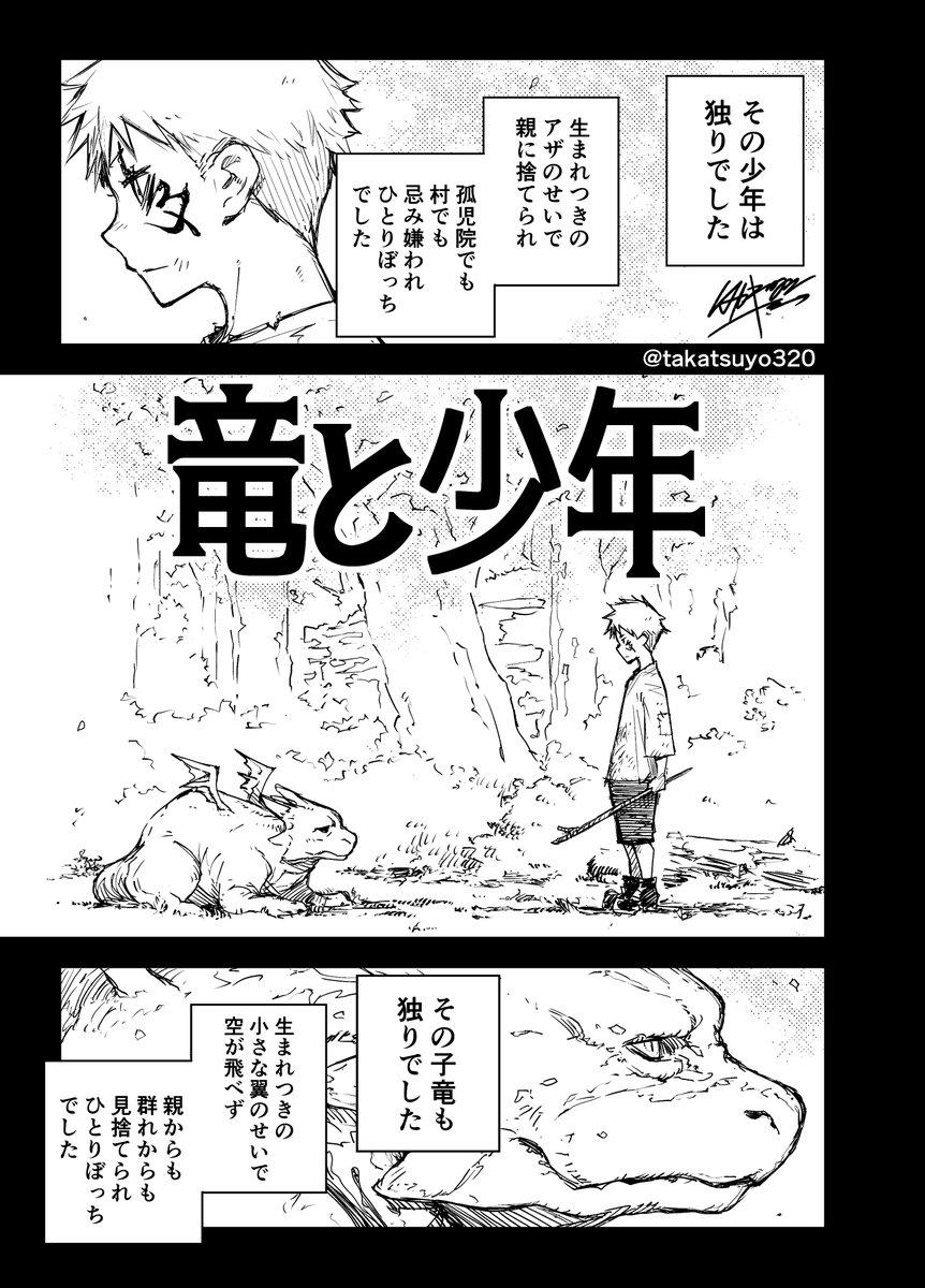 ひとりぼっちのふたりのお話01