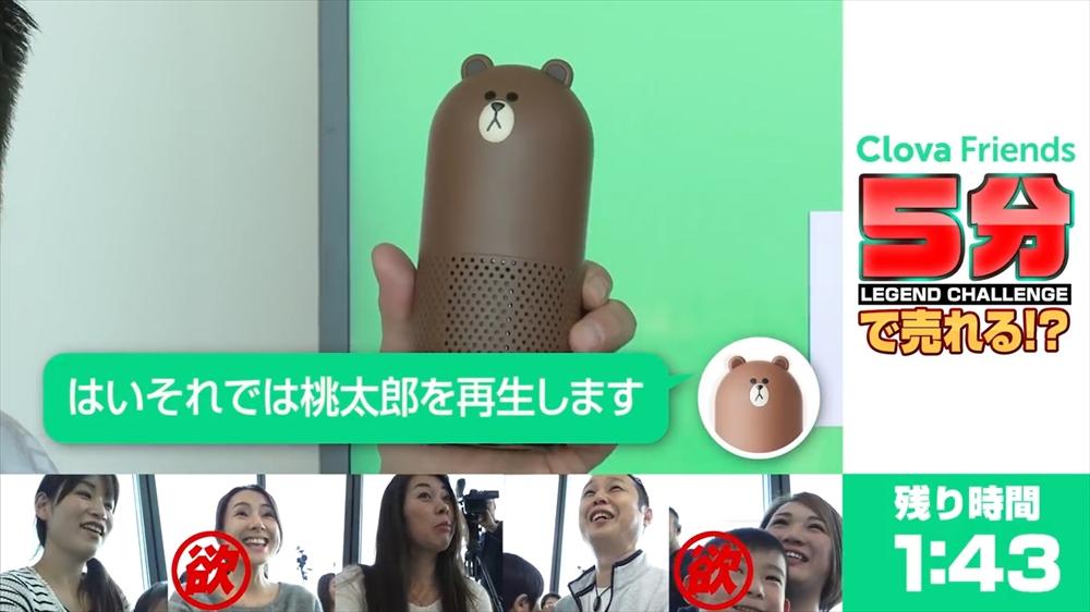"""レジェンドチャレンジ """"Clova Friends"""" 5分で売れる!?.mp4.00_03_25_26.Still016_r"""