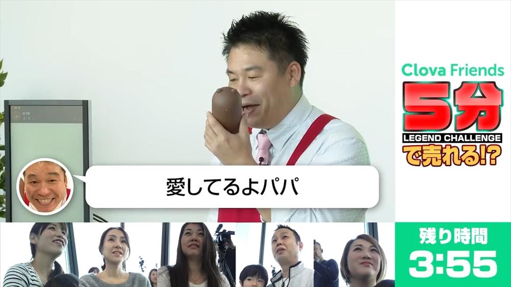 """レジェンドチャレンジ """"Clova Friends"""" 5分で売れる!?.mp4.00_02_15_21.Still009_r"""
