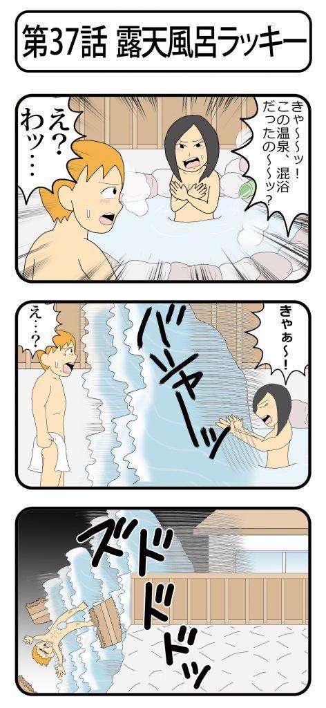 ④ラッキースケベ&デス37話c