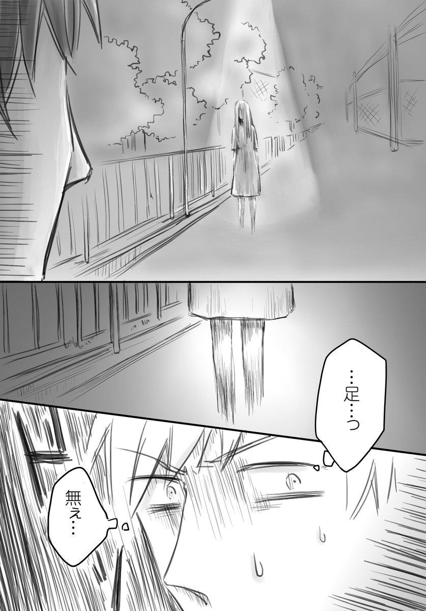 霊に追いかけられる話02