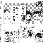 これは子ども達にぜひ読んでほしい!道徳漫画「こまっている子だーれだ?」に反響の声が多数