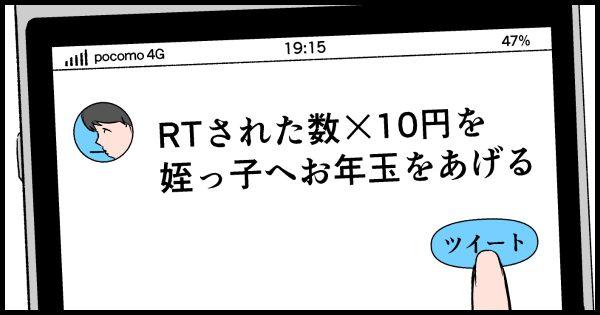 【Twitter民のお年玉】ぷろろ 〜プロ中のプロたち〜 第54話