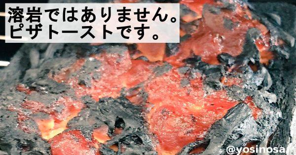 焦げましておめでとう!料理の苦手な人々が全力を出した「新春大失敗クッキング」8選