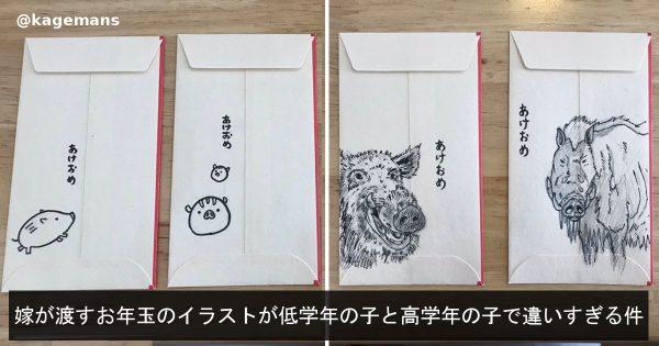 お年玉 in 2019