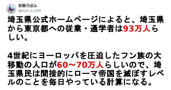 埼玉なめんなよ!!掘ったら面白い情報がたくさん出てきた埼玉県伝説 9選