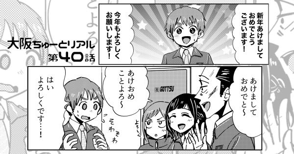 大阪ちゅーとリアル40