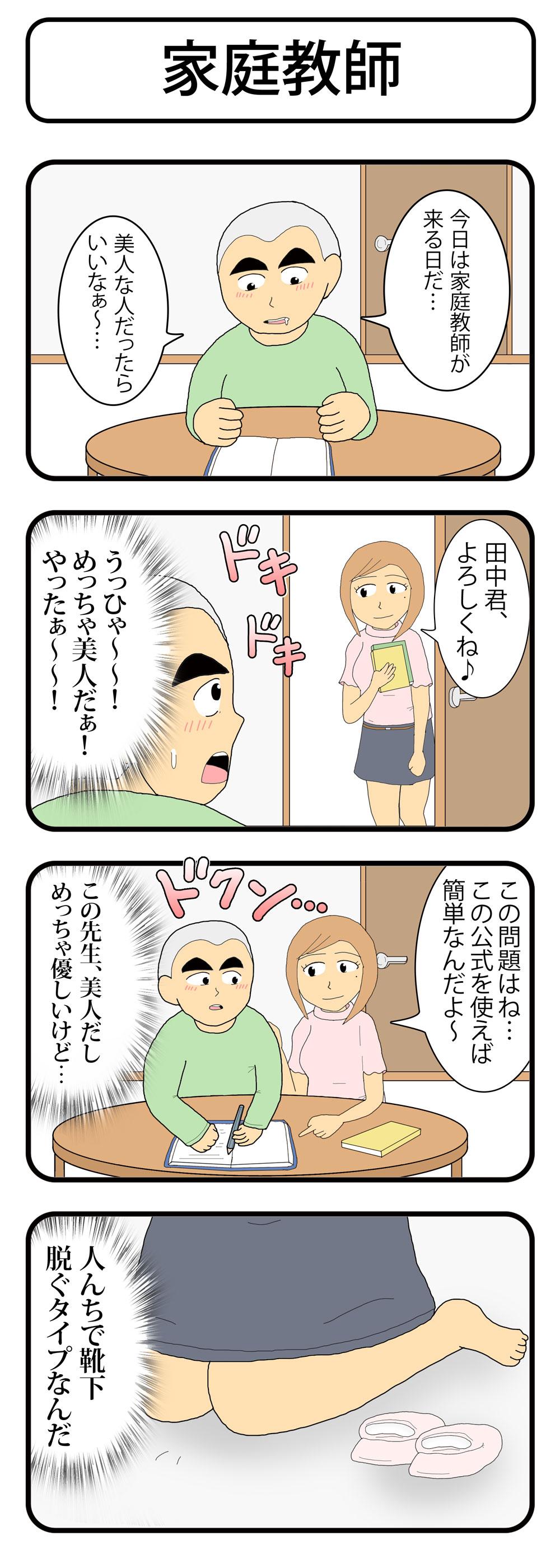 ②家庭教師c