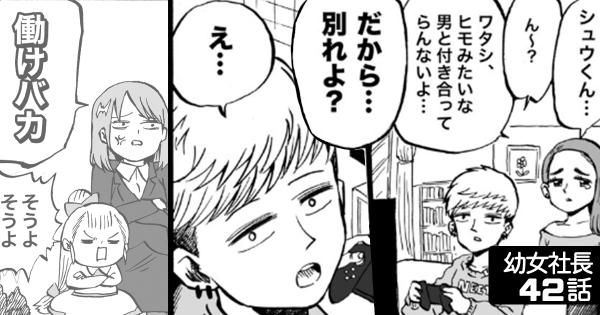【ひも】幼女社長 第42話