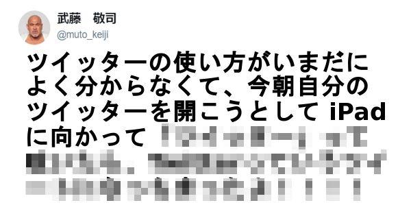 【うっかり】プロレスラー武藤敬司によるナゾの投稿。その真相がお茶目すぎた!