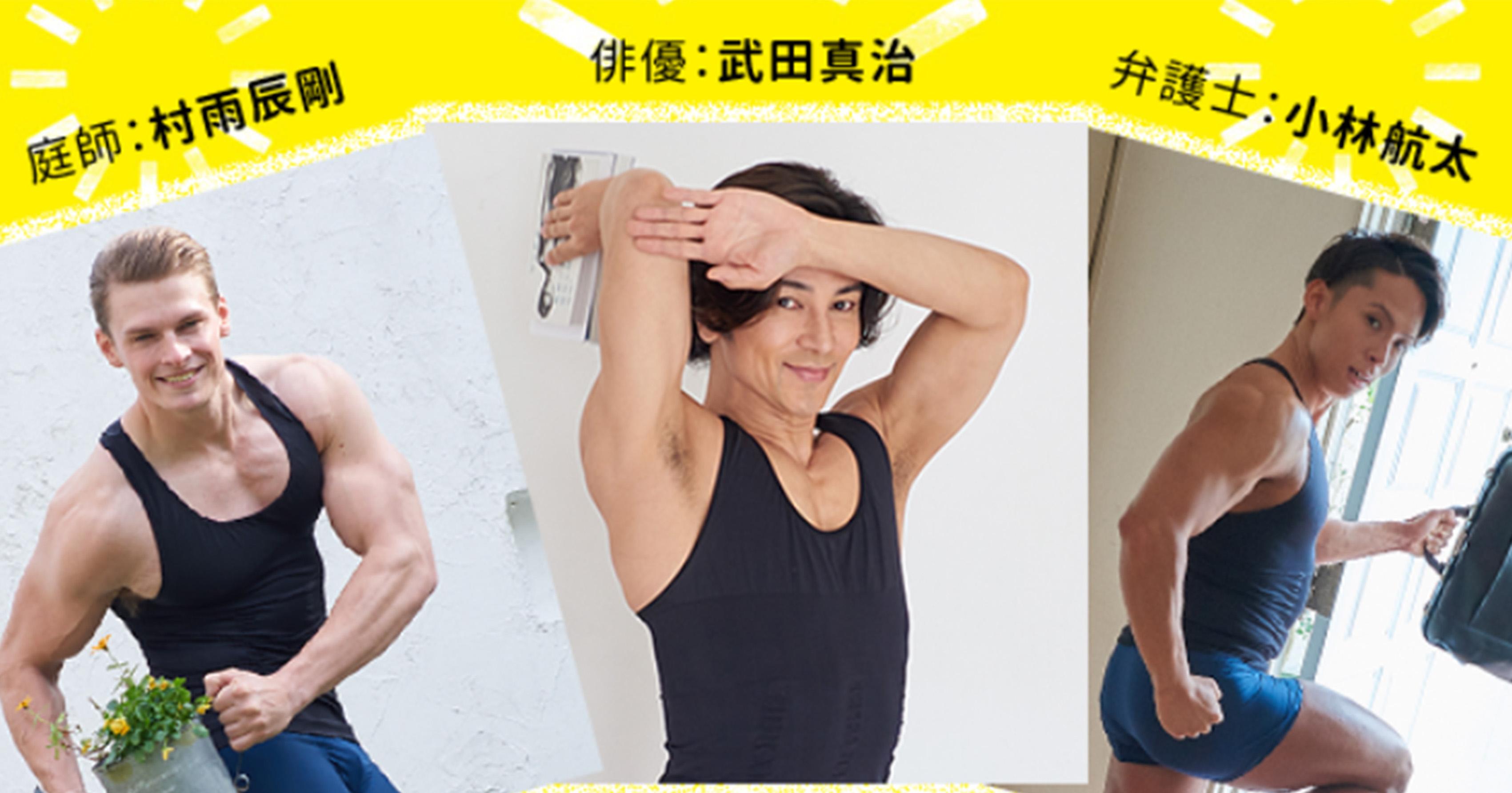 ネットで話題の「筋肉三人衆」が直伝!女性向けトレーニングのハードルが高すぎて笑う