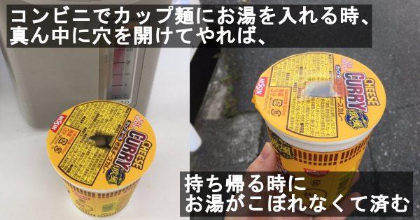 【3分お付き合いください】知らずに平成は終われない「カップ麺のマル秘ワザ」 16選