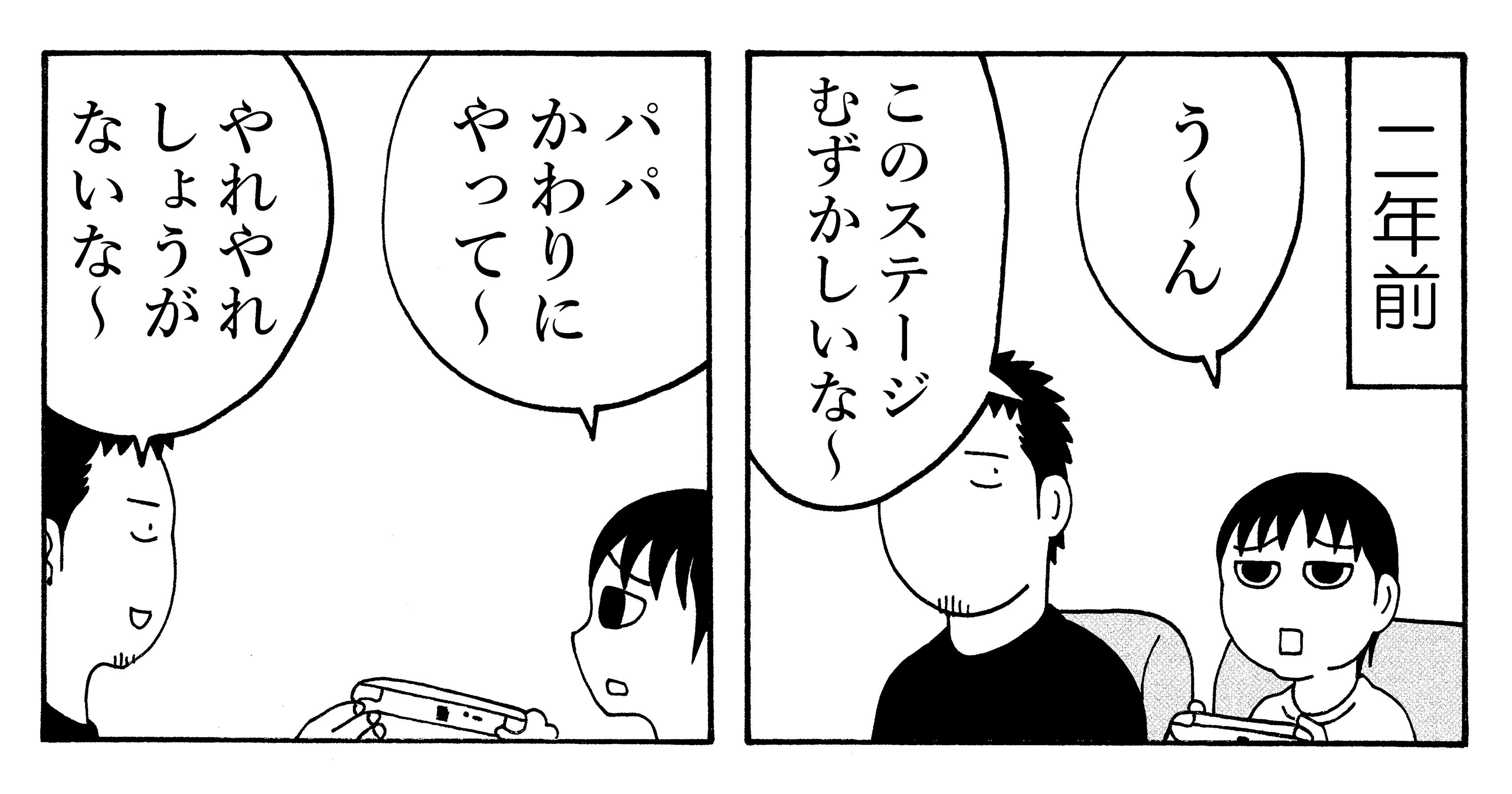 【息子とゲーム】出張!きょうの横山家 第23回