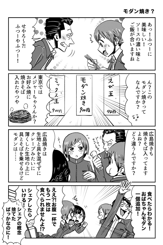 osaka41_004