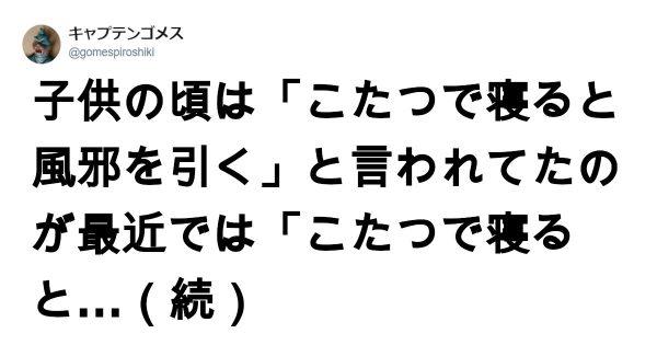 「冬の風物詩コタツ VS 温まりたい人類」 7選
