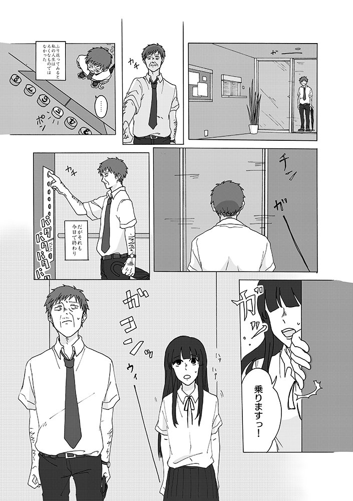 振り返りエレベーター