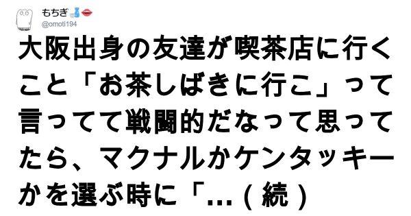 パンチの効いた日本語の使い手 7選