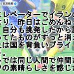 スポーツって素晴らしい!日本代表・長友選手が投稿した試合の「続き」に胸が熱くなる