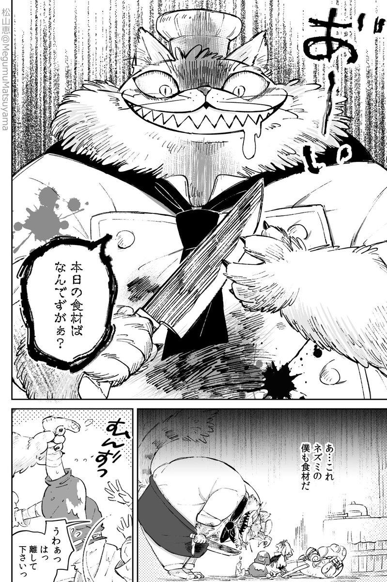 『大ネコの料理人🐱と小ネズミ🐭』のお話