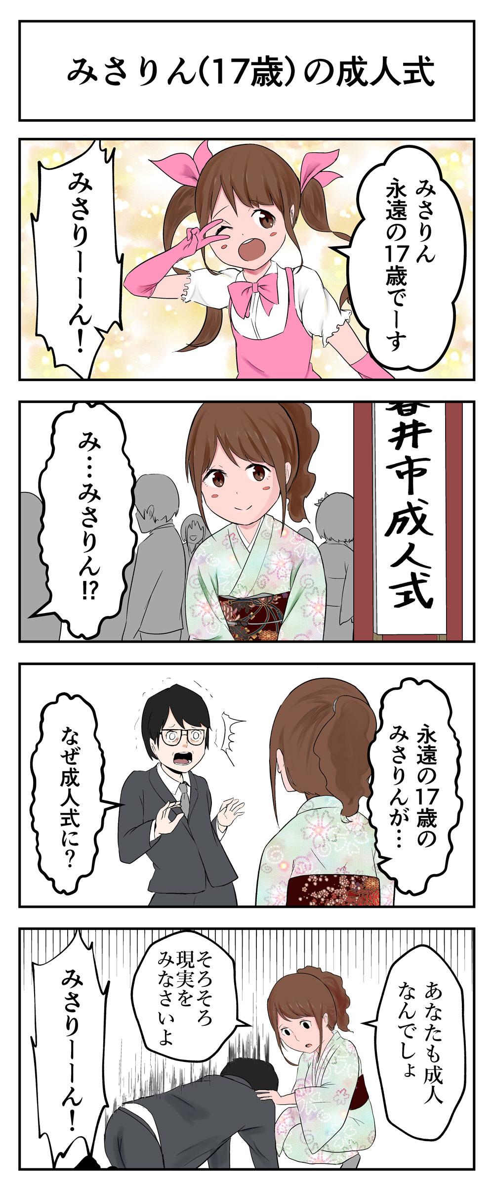 みさりん(17歳)-in-成人式