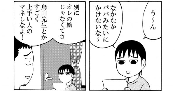【息子のお絵かき】出張!きょうの横山家 第24回