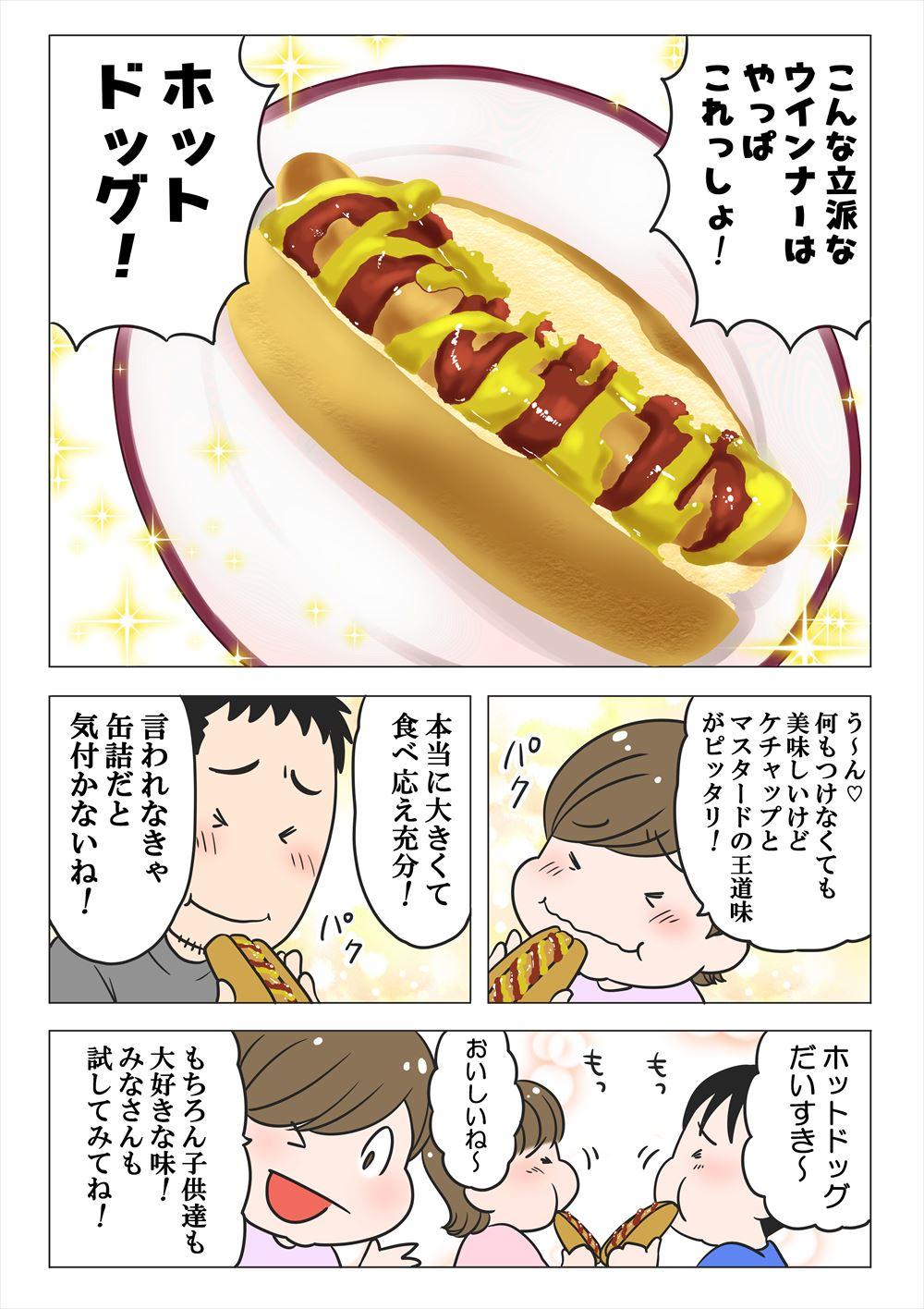 缶詰ウインナー2_R