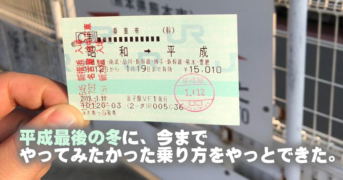 昭和から平成へ時をかける!まるでタイムスリップしたかのような「切符」が感慨深い