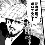 【すきゃんだる】幼女社長 第43話