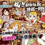 【ほうもんはんばい】幼女社長 第44話【祝1周年!】