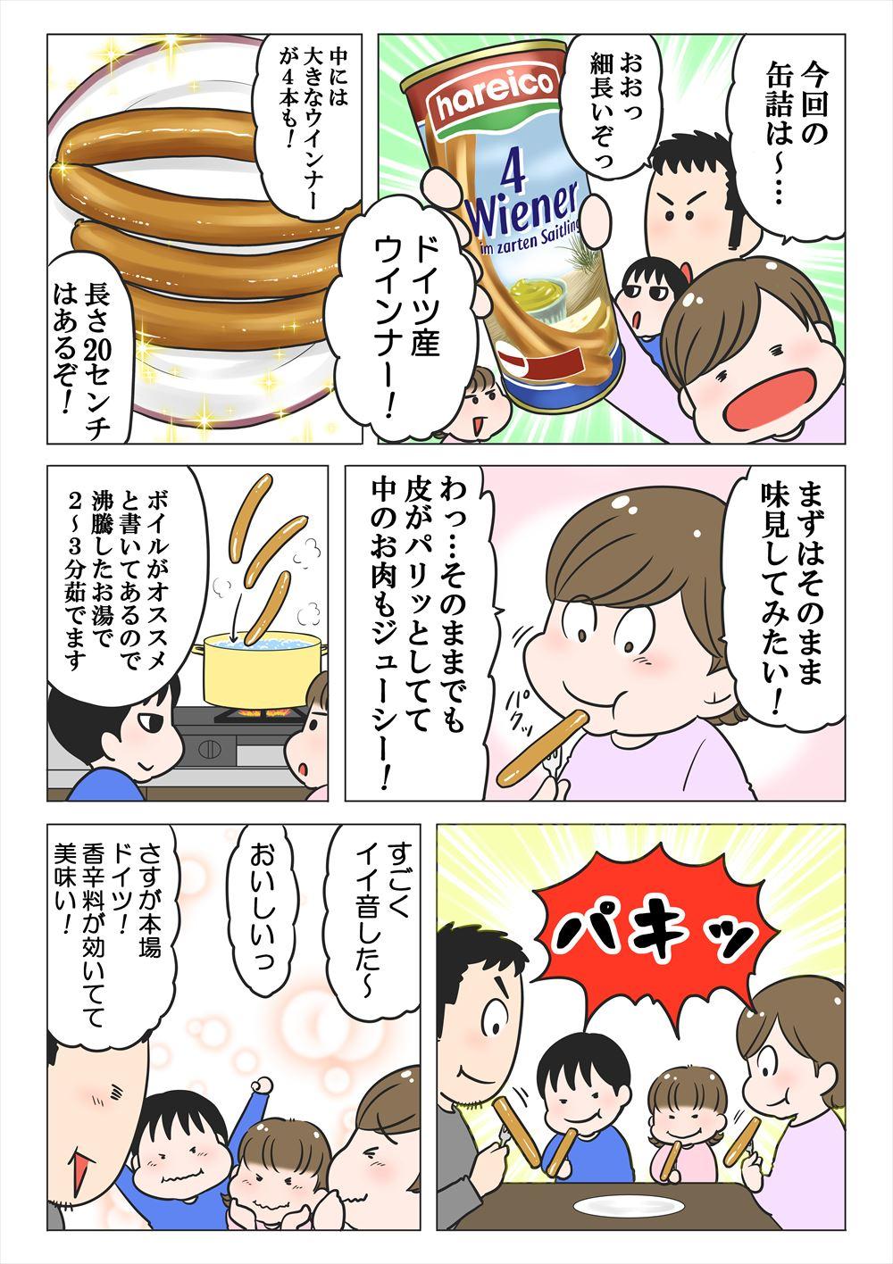缶詰ウインナー_R