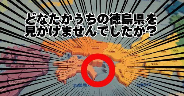 日本列島から徳島県消失!?ネットに現れた救世主により、意外な場所から発見される