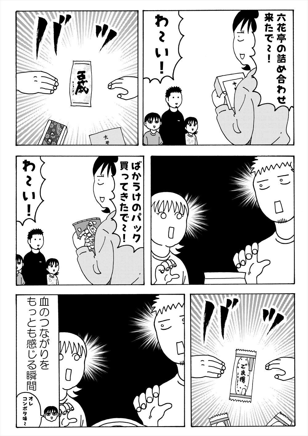 クレイジー21~24_22回_R