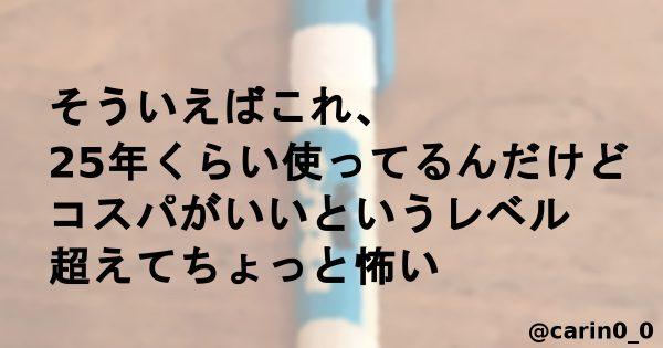 """""""アレ""""の寿命が25年ってマジ!?日本の物づくりの底力にネット騒然…"""
