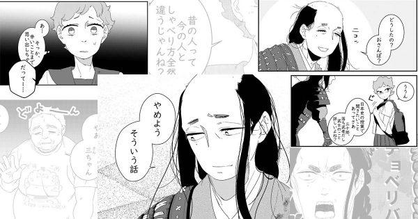 まさかの落ち武者×ほのぼの日常漫画⁉︎ 意外な組み合わせだけど病みつきになる人続出!