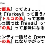 【七面鳥無限ループ!?】日本で話せば一目置かれるかもしれない外国語の雑学 7選