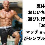 【朝刊】あなたの朝にそっと笑いを届ける爆笑ボケて厳選10選