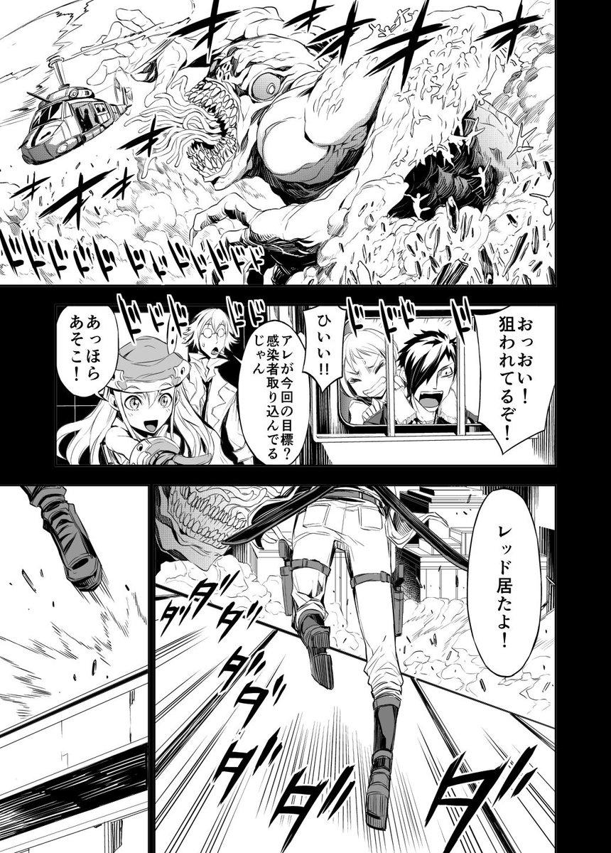 ゾンビだらけの絶望的世界なはずなのに主人公達が笑っちゃうくらい強すぎた漫画23