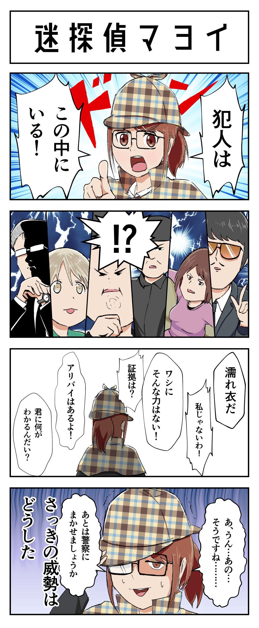 迷探偵マヨイ