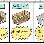 「何でも寒天で固める地域」ってマジ?秋田のナゾ文化が興味深すぎて行きたくなる