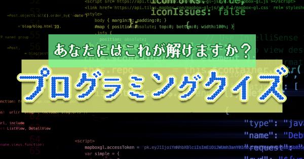 Programming_q_eye