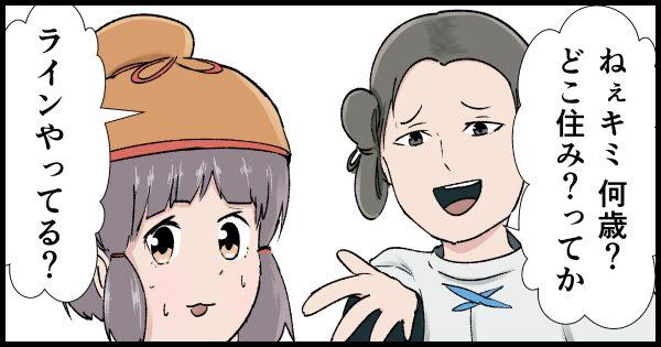 【小野妹子がナンパされる】ぷろろ 〜プロ中のプロたち〜 第60話