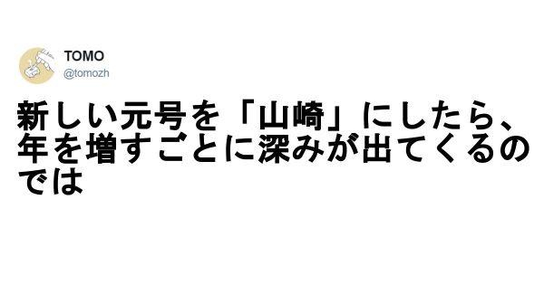 平成の次はいったい何?発表あるまでボケ倒す「新元号」大喜利大会 9選
