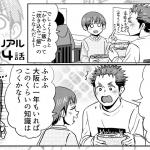 【「なんしか」ってなんですか?】大阪ちゅーとリアル 第44話