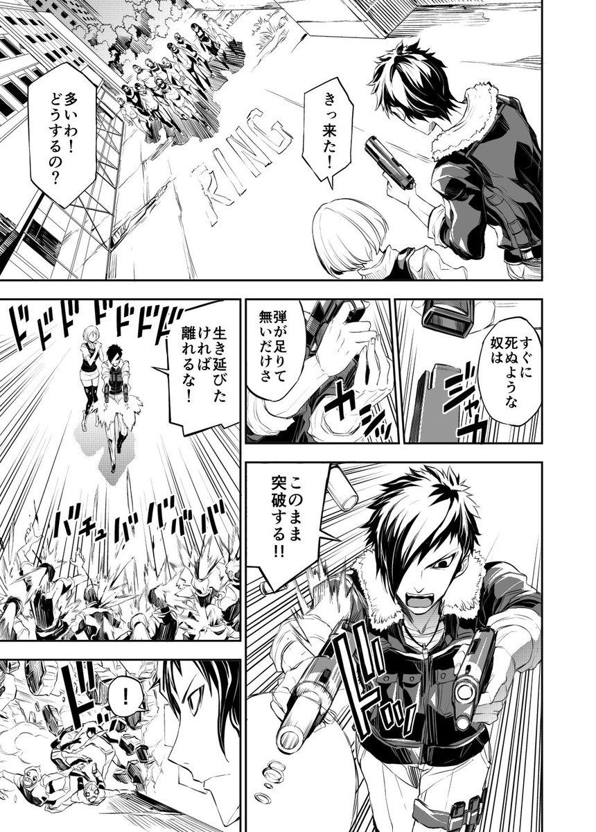 ゾンビだらけの絶望的世界なはずなのに主人公達が笑っちゃうくらい強すぎた漫画05