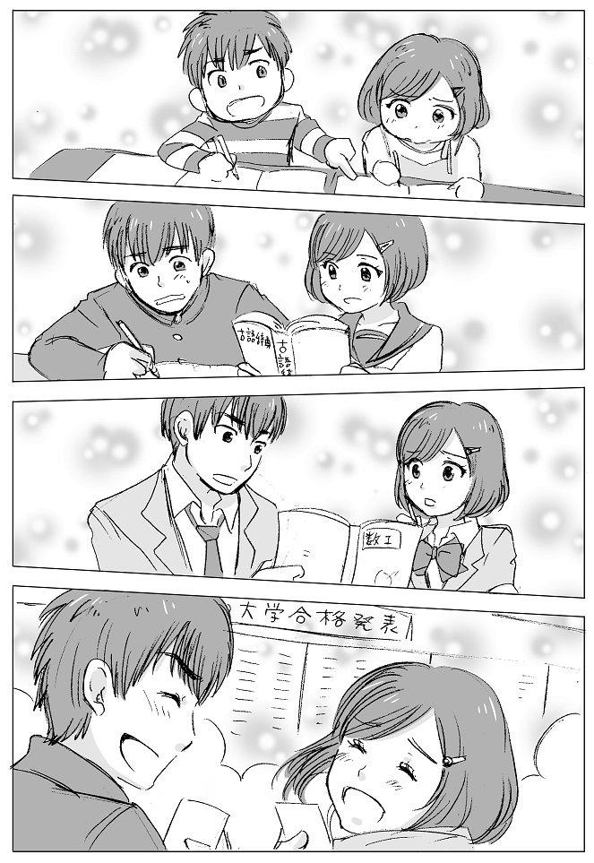 漢字のニガテな彼と九九のニガテな彼女が補い合っていく話。